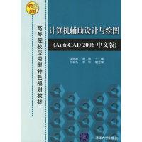 计算机辅助设计与绘图(AutoCAD 2006中文版)——高等院校应用型特色规划教材