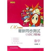 数学(7上华师版06创新版)/最新同步测试ABC精编