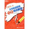 大学英语四级写作考点解密新东方大愚英语学习丛书