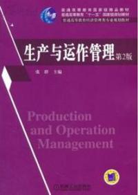 生产与运作管理 (第2版)