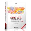 SEO兵书搜索引擎优化手册