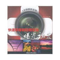 1分钟摄影诊所: 快速掌握数码摄影的曝光秘笈