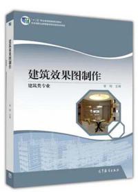 建筑效果图制作(建筑类专业十二五职业教育国家规划教材)