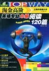 英语专业8级阅读120篇(翻译+难句)