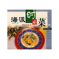 海派时尚菜-沁香素雅篇