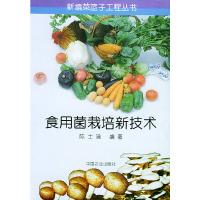 食用菌栽培新技术——新编菜篮子工程丛书