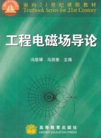 工程电磁场导论(内容一致,印次、封面或原价不同,统一售价,随机发货)