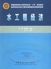 水工程经济 (内容一致 印次 封面 原价不同 统一售价 随机发货)