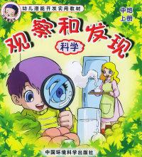 观察和发现(中班上册)(科学)——小神童丛书