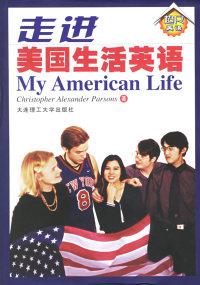 走进美国生活英语