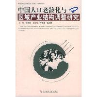 中国人口老龄化与区域产业结构调整研究