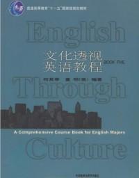 文化透视英语教程
