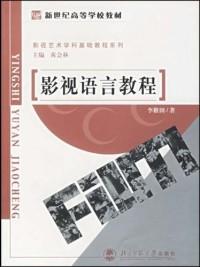 影视语言教程