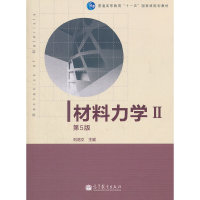 材料力学(Ⅱ)(第5版)(内容一致,印次、封面或原价不同,统一售价,随机发货)
