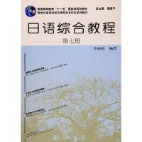 日语综合教程(第七册)
