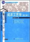 成衣工艺学(第三版)
