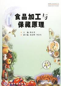 食品加工与保藏原理\