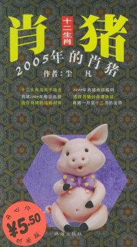 十二生肖--2005年的肖猪