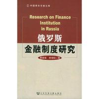 俄罗斯金融制度研究——中国青年学者文库
