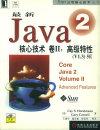 最新Java 2核心技术,卷Ⅱ:高级性能[V1.3]5E(附CD-ROM光盘一张)——Sun公司核心技术丛书