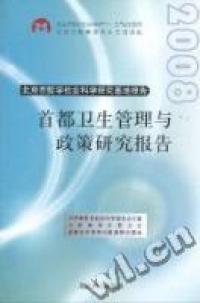 首都卫生管理与政策研究报告:2008年