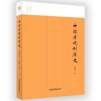 中国考试制度史(图文版)/名家小史