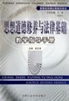 思想道德修养与法律基础教学指导手册