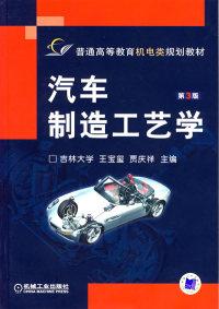 汽车制造工艺学(第3版)