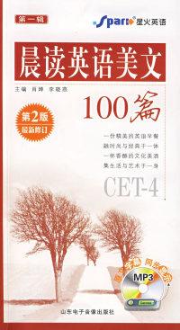晨读英语美文100篇CET-4(第一辑)(第二版最新修订)