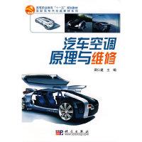 汽车空调原理与维修