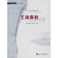 艺途春秋(艺术家卷)/人世文丛