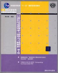 计算机组成原理学习指导与习题解析(第2版)