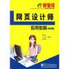 网页设计师应用教程(第2版)