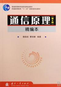 通信原理(精编本)第六版(内容一致,印次、封面或原价不同,统一售价,随机发货)
