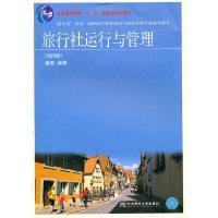 旅行社运行与管理(第四版)
