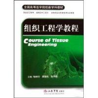 组织工程学教程