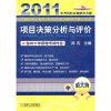 项目决策分析与评价(新大纲)(2011注册咨询工程师(投资)执业资格考试教习全书)
