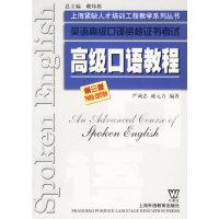 高级口语教程(第三版)