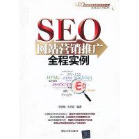 SEO网站营销推广全程实例