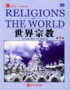 世界宗教(英文版)(第9版)