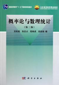 概率论与数理统计-(第三版)