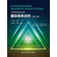 国际商务谈判-(第二版)