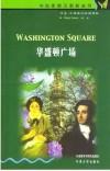 华盛顿广场(书虫)