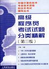 高级程序员考试试题分类精解(第三版)