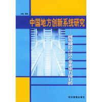中国地方创新系统研究--闽粤赣经济区产业素质升级分析