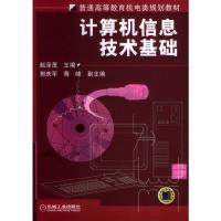 普通高等教育机电类规划教材:计算机信息技术基础