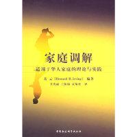 家庭调解:适用于华人家庭的理论与实践