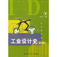 工业设计史(修订版)(内容一致,印次、封面或原价不同,统一售价,随机发货)