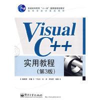 Visual C++实用教程(第3版)