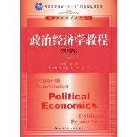 政治经济学教程(第10版)